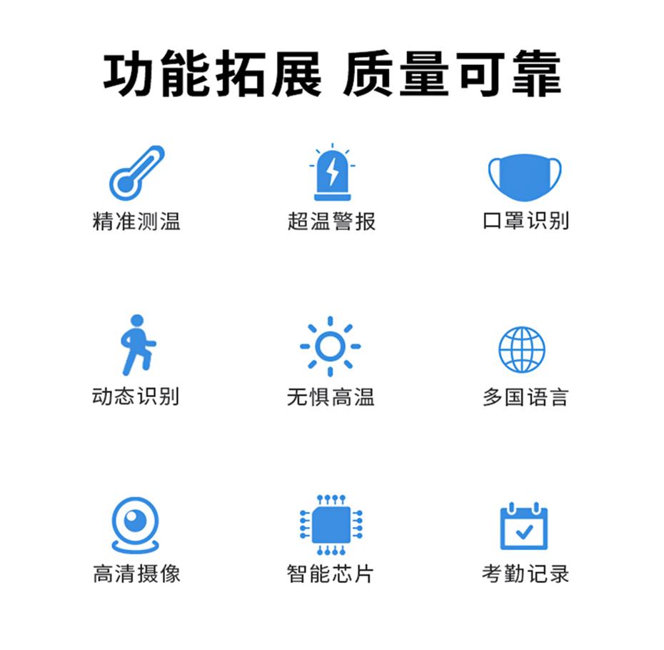 10S-U测温人脸识别详情页_03
