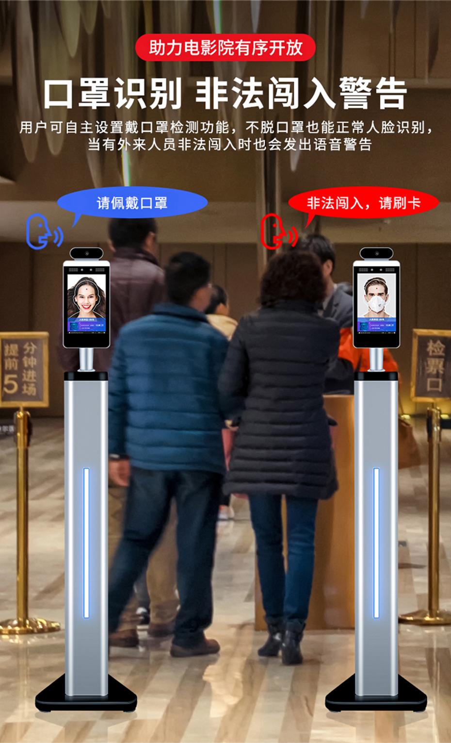 10S-U测温人脸识别详情页_06