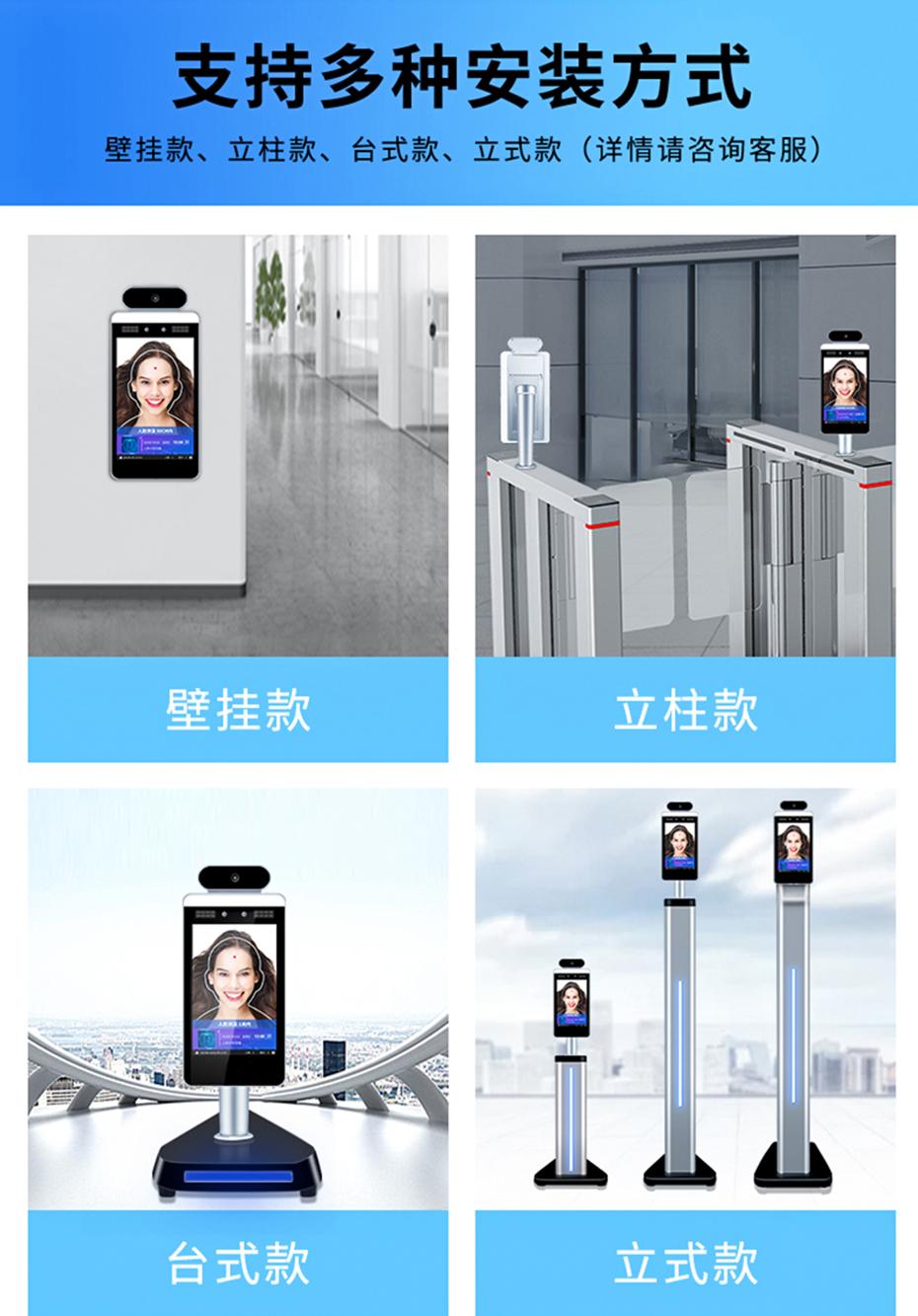 10S-U测温人脸识别详情页_12