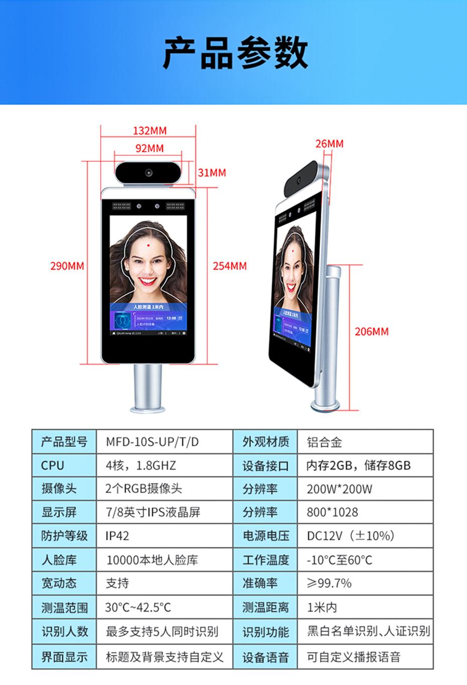 10S-U测温人脸识别详情页_15