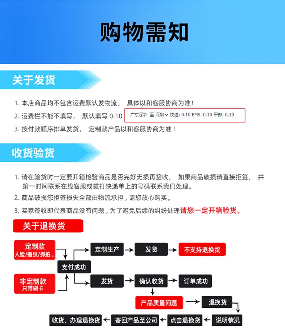 10S-U测温人脸识别详情页_19