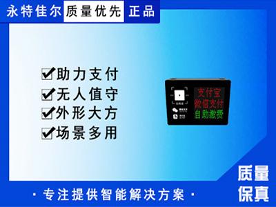 电子缴费机(挂式)