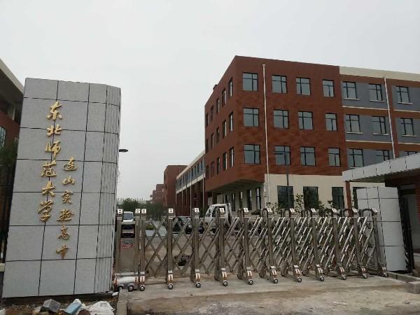 工程案例:东北师范大学连山实验高中