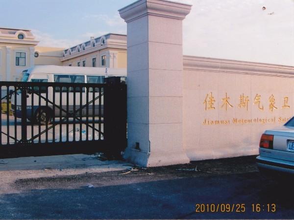 工程案例:佳木斯气象卫星地面站
