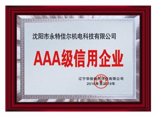 3A级信用企业证书
