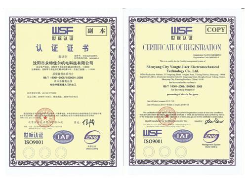世标认证证书