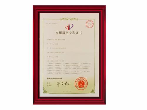 悬移门驱动离合装置专利证书 ZL.201520449992.6