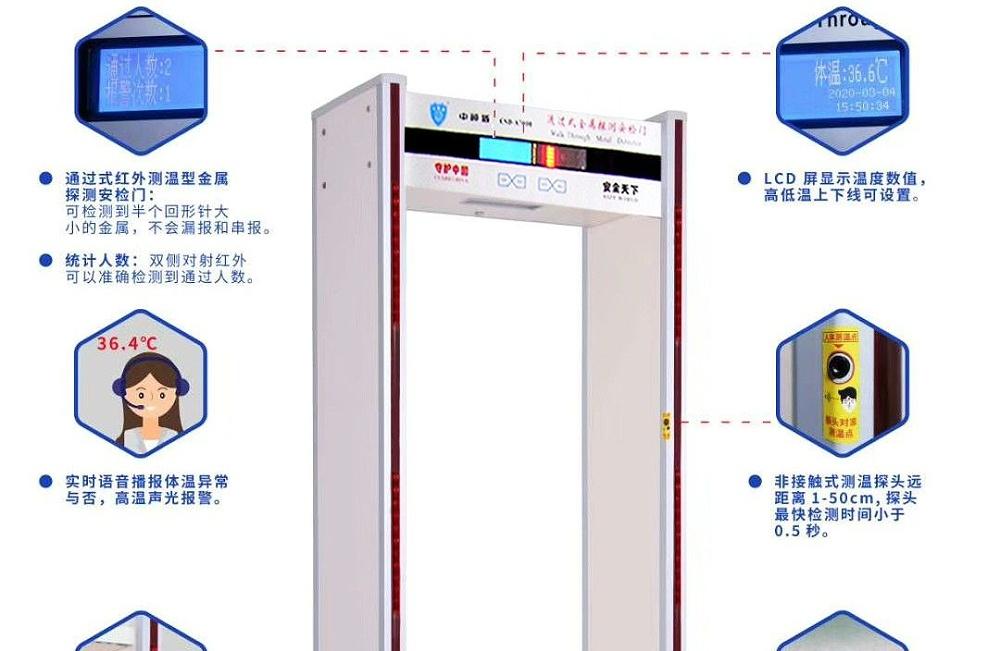 CSD-A9500红外测温金属探测安检门