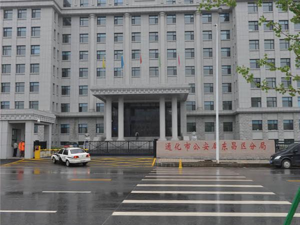 工程案例:通化市公安局东昌分局