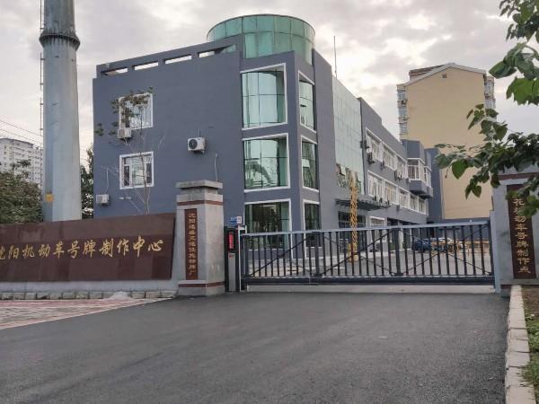工程案例:沈阳机动车号牌制作中心