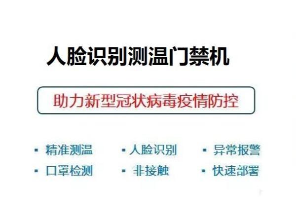 营口人脸识别测温装置|营口人脸识别测温生产厂家|人脸识别管理