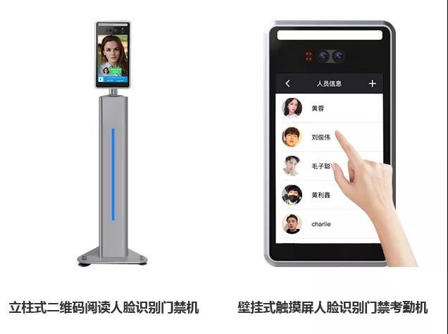 人脸识别装置,智能人脸识别测温,永特佳尔