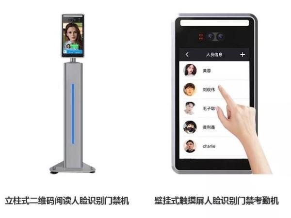 丹东人脸识别测温装置|丹东人脸识别测温生产厂家|人脸识别管理