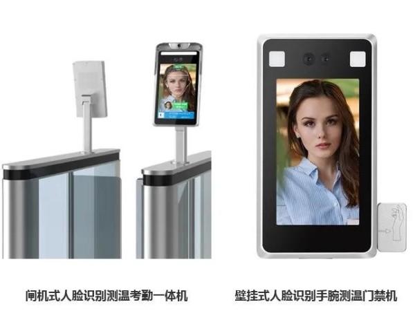 锦州人脸识别测温装置 锦州人脸识别测温生产厂家 人脸识别管理