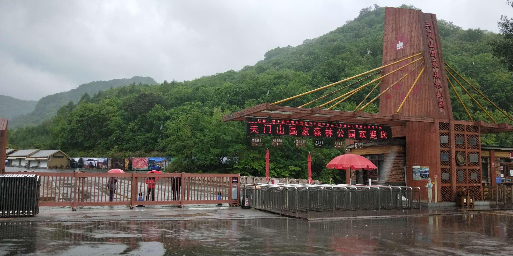 关门山国家深林公园大门,永特佳尔