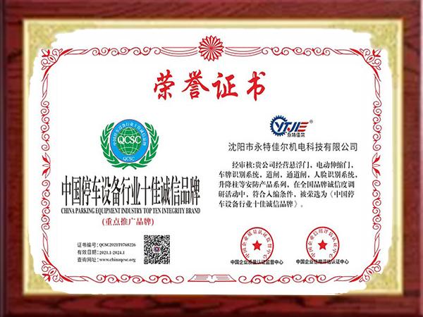 永特佳尔中国停车设备行业十佳诚信品牌