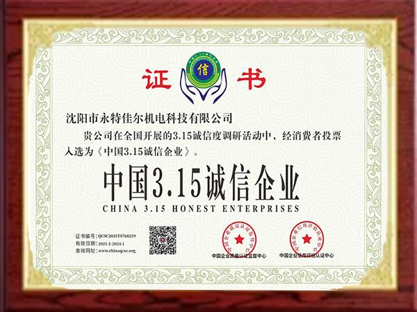 永特佳尔中国315诚信企业