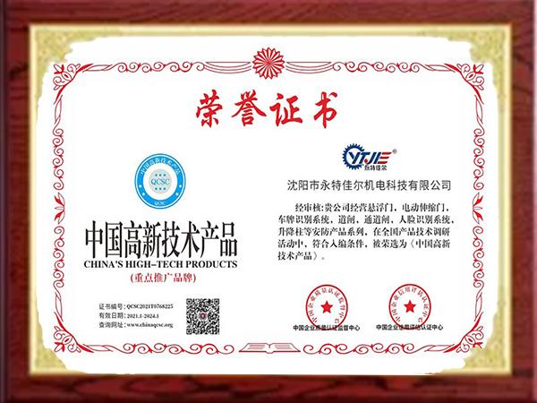 永特佳尔中国高新技术产品