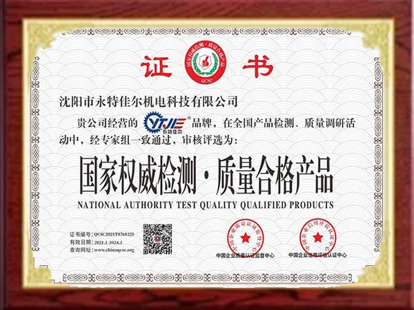 国家权威检测·质量合格产品