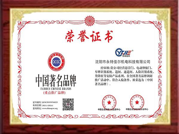 永特佳尔中国著名品牌
