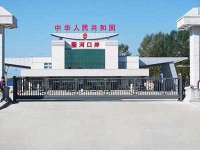 工程案例:中国人民共和国圈河口岸