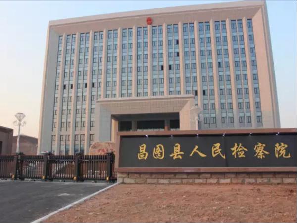 工程案例:昌图县人民检察院