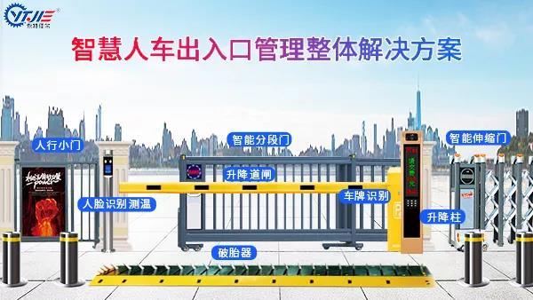 沈阳市永特佳尔智能出入口管理整体解决方案