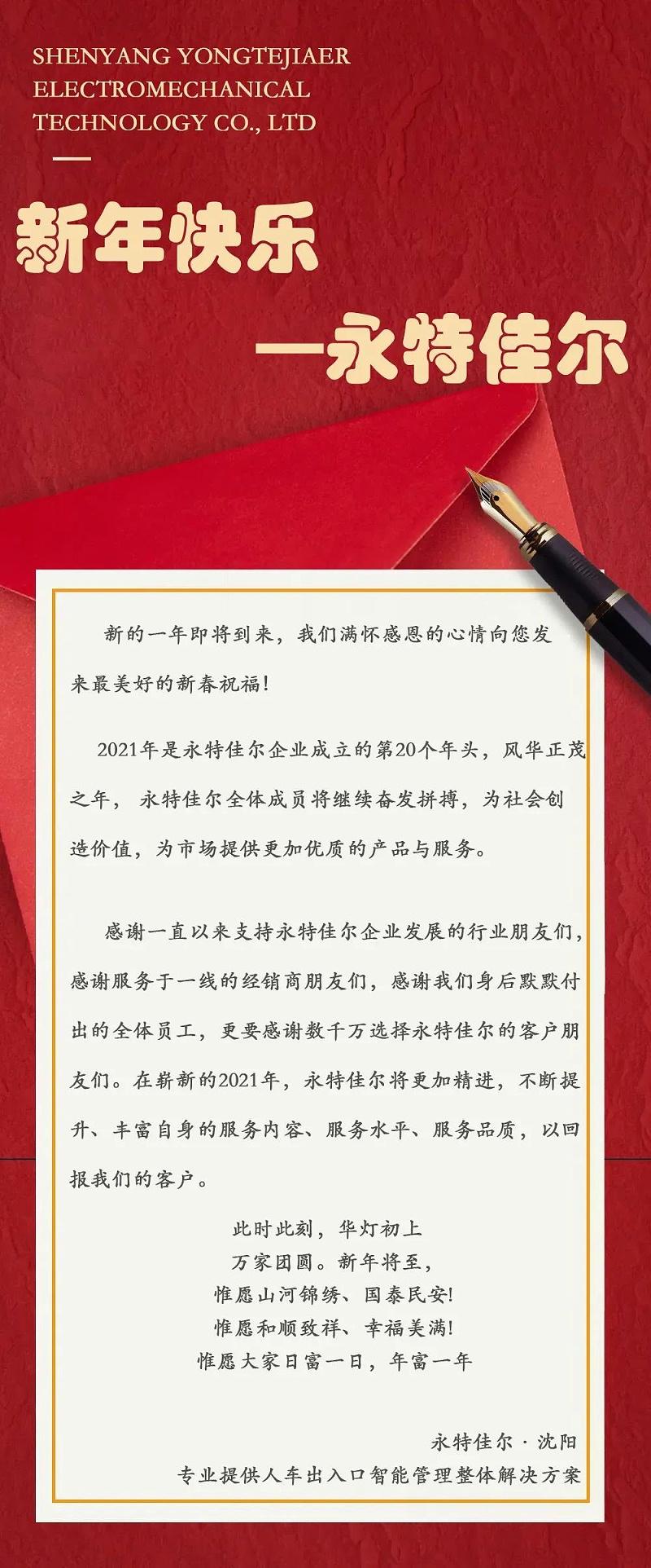 新年新征程永特佳尔沈阳伸缩门厂家