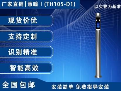 慧瞳Ⅰ(TH105-D1)
