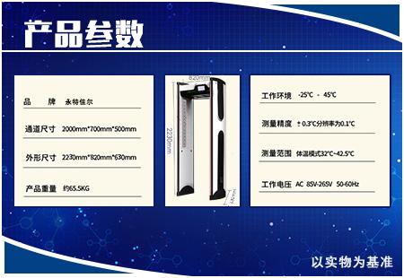 PH-90数码金属探测门(可升级测体温)