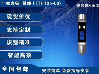 慧瞳Ⅰ(TH105-L0)