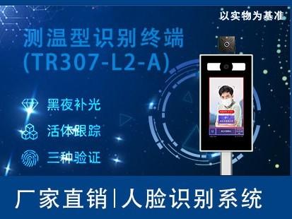 测温型人脸识别终端(TR307-L2-A)