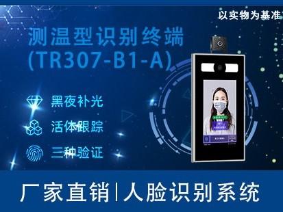 测温型人脸识别终端(TR307-B1-A)