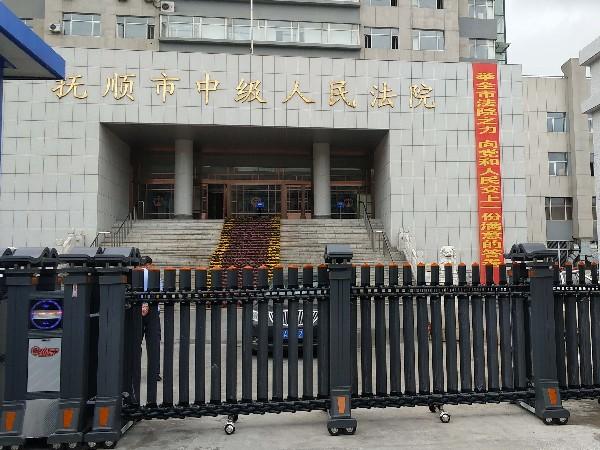 工程案例:抚顺市中级人民法院