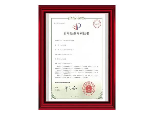 悬移门双动力驱动装置专利证书专利号:ZL 2015 2 0909443.2