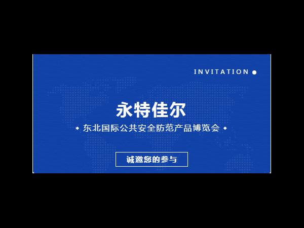 永特佳尔邀您共赴2021东北安博会!