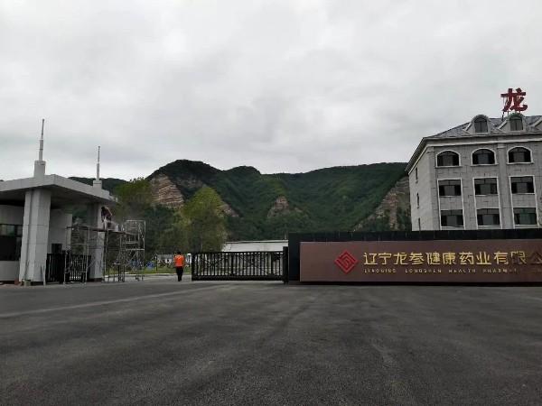 工程案例:辽宁龙参健康药业